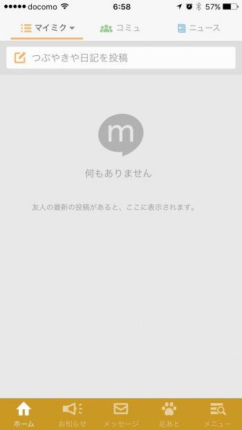 mixi-2016-05