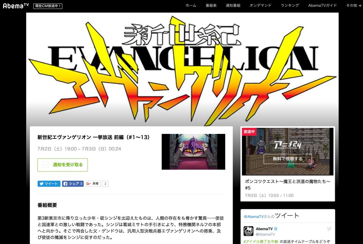 Abema-TV-Evangelion-02