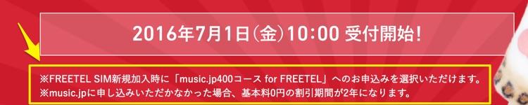 FREETEL-music-jp-Option-04