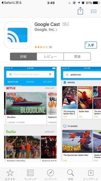 Google-chormeCast-Netflix-10-1