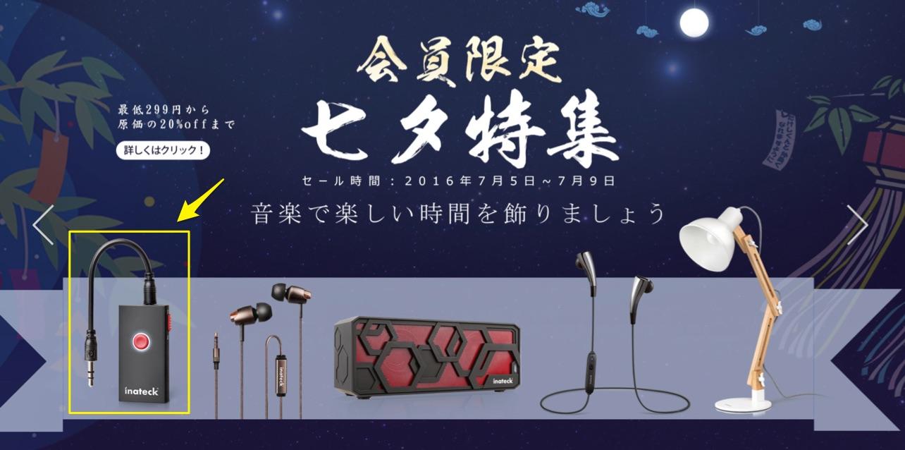 Inateck-Bluetooth-Transmitter-02