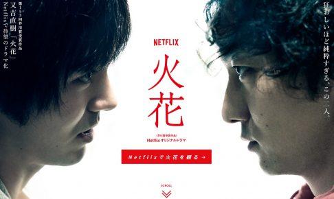 Netflix-hibana-01