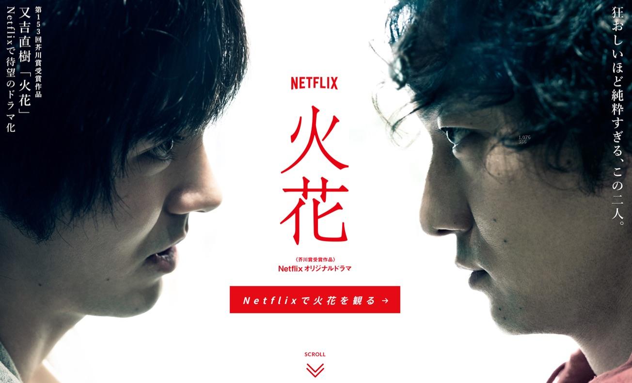 ピース又吉氏原作の芥川受賞作品「火花」オリジナルドラマがNetflixで配信中!