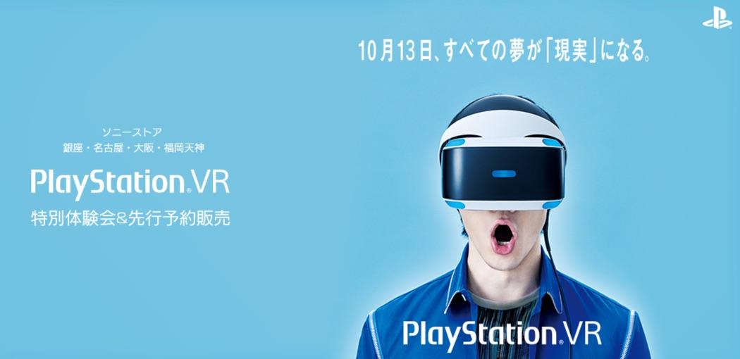 ソニー、PlayStationVR(PSVR)の予約確定イベント受付を再開!8月の「特別体験会・先行予約販売」も見逃すな!!