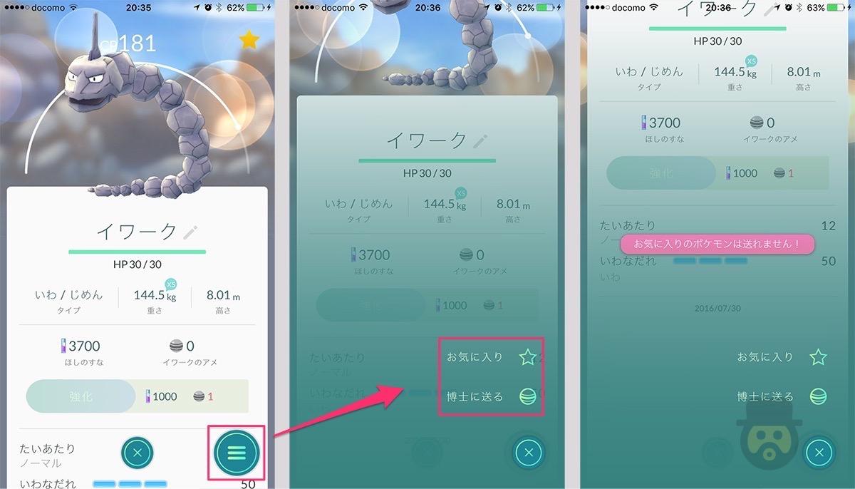Pokemon-GO-Update-2016-July-04