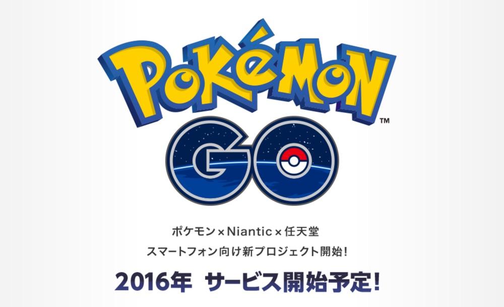 大人気すぎてヤバいアプリ「ポケモンGO」、日本でも21日に配信開始へ!!