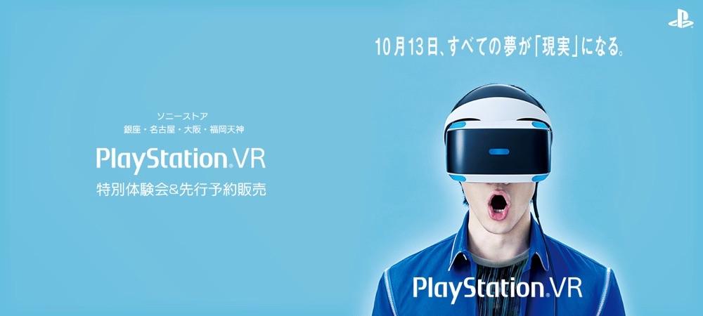 ソニー、7月のPlayStationVR(PSVR)特別体験会の受付開始を発表!体験後に抽選当選で予約可【速報】