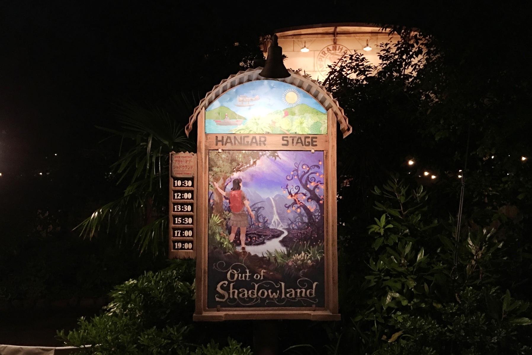 【感想】東京ディズニーシーの新ミュージカル「アウト・オブ・シャドウランド」の幻想的な世界観がすごい!(ネタバレ注意)