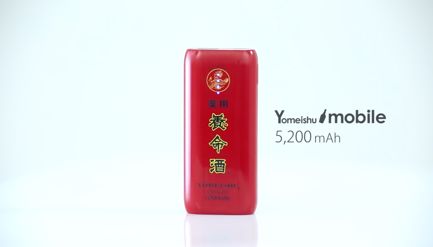 Yomeishu-Mobile-02