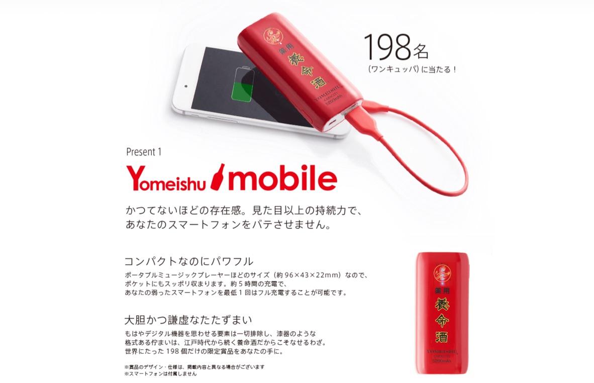 Yomeishu-Mobile-05