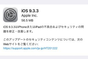 iOS-9.3.3-Update-Failure