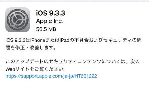 iOS-9.3.3-Update-Failure