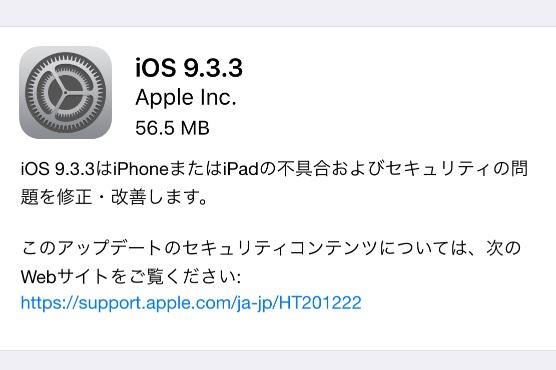 Apple、iOS9.3.3をリリース!アップデート後の不具合は大丈夫!?