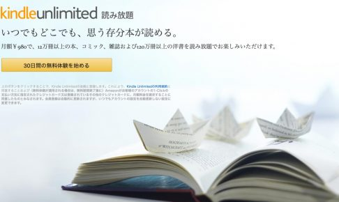 Amazon-Kindle-Unlimited-Start-01