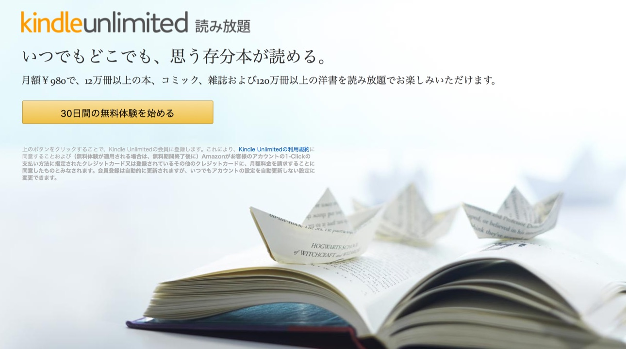 Amazon電子書籍読み放題サービス「Kindle Unlimited」がサービス開始!