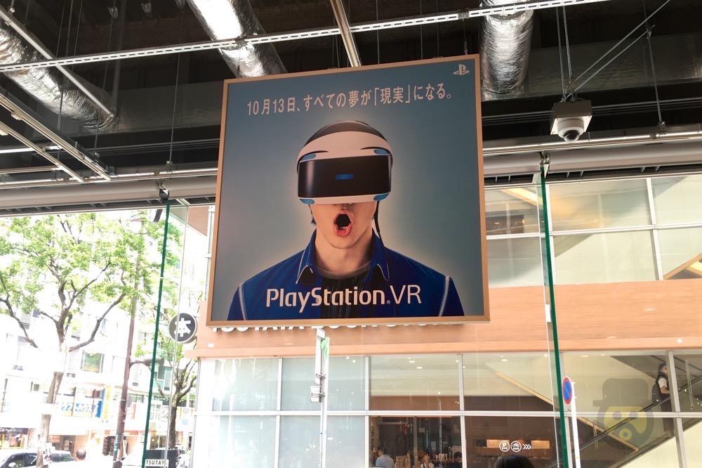 PlayStationVR(PSVR)予約確定の特別体験会・先行予約販売は3日10時から開始!ソニーストアで6〜19日開催分が対象!