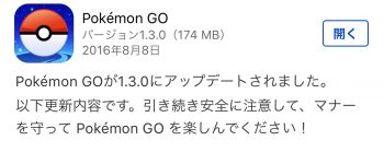 Pokemon-GO-1-3-0-Update-02-1