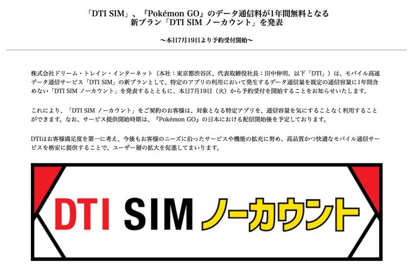 DTI SIM ノーカウント