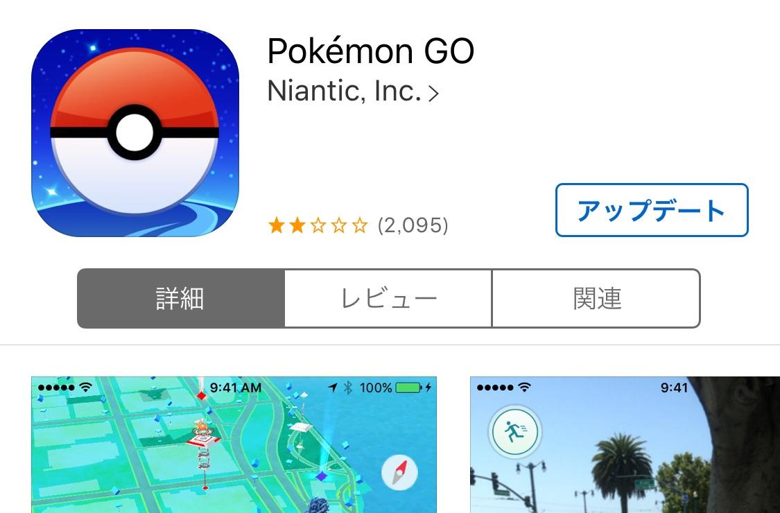 【ポケモンGO】iPhoneなどiOS版のみアップデート(Ver1.1.1)がリリース!不具合は大丈夫!?
