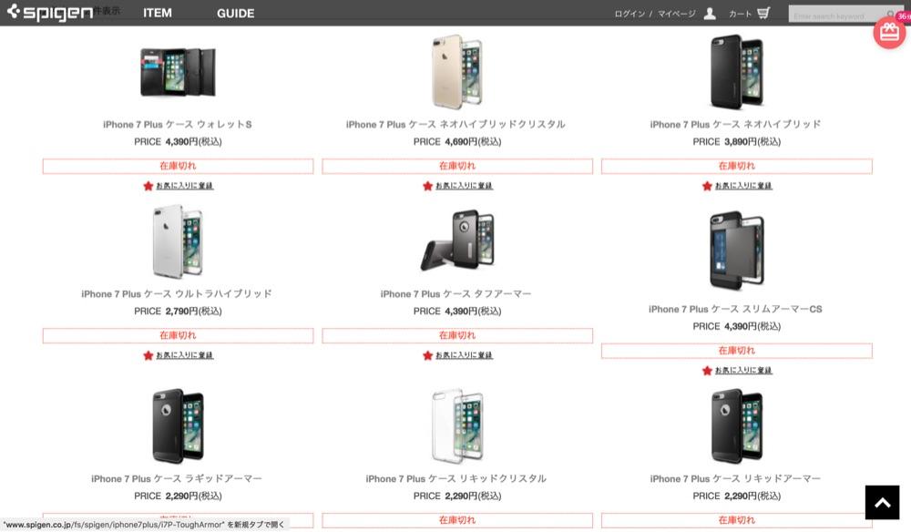 Spigen、iPhone7の保護ケース製品ページを遂に日本でも公開!フライングはもはや意図的!?