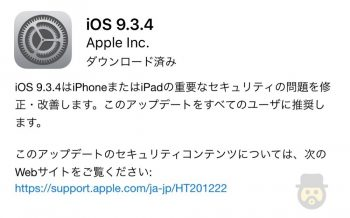 iOS9-3-4-Update-Failure-02