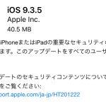 iOS9-3-5-Update-Failure-01