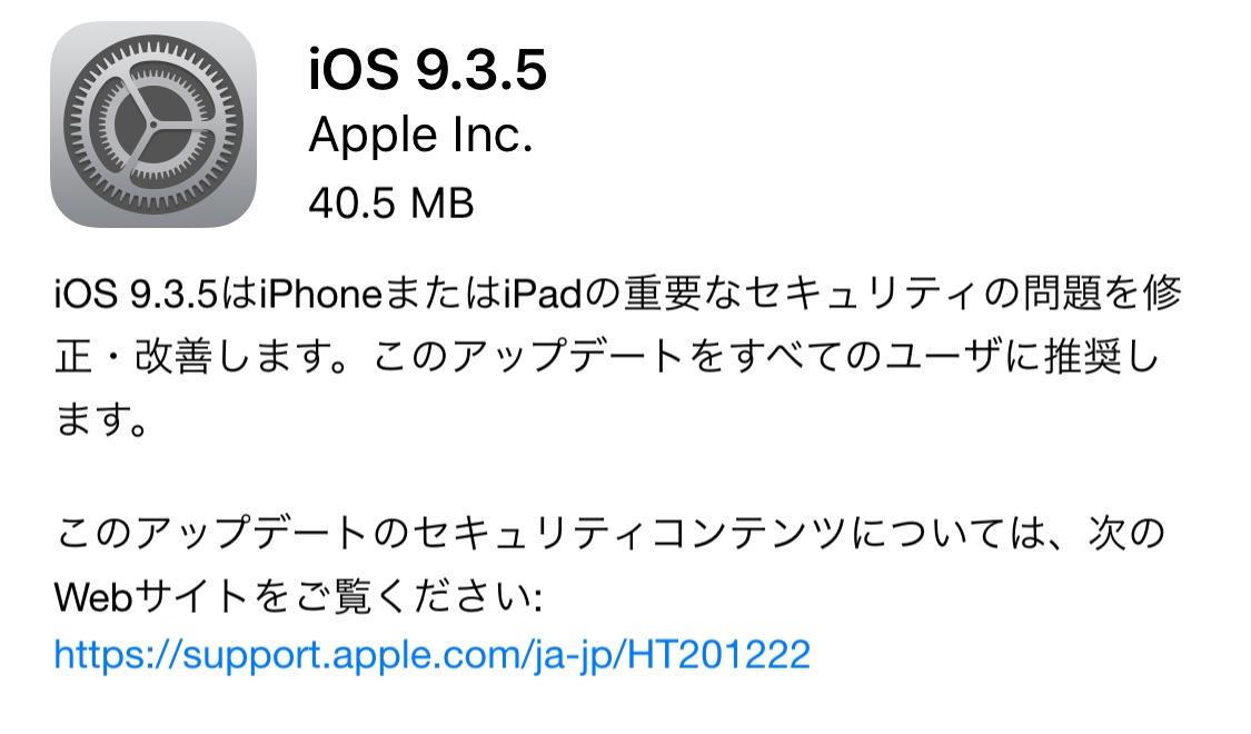 Apple、「iOS9.3.5」をリリース!アップデート後の不具合・バグは大丈夫!?