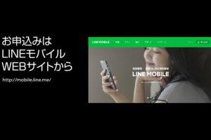 LINE-Mobile-Plan-01