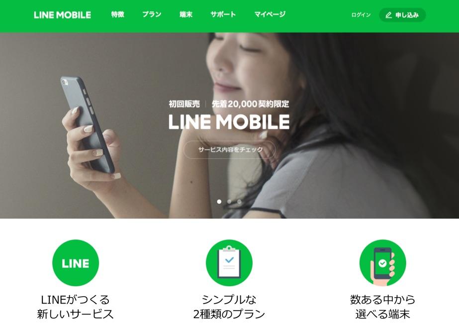 LINE-Mobile-Plan-03