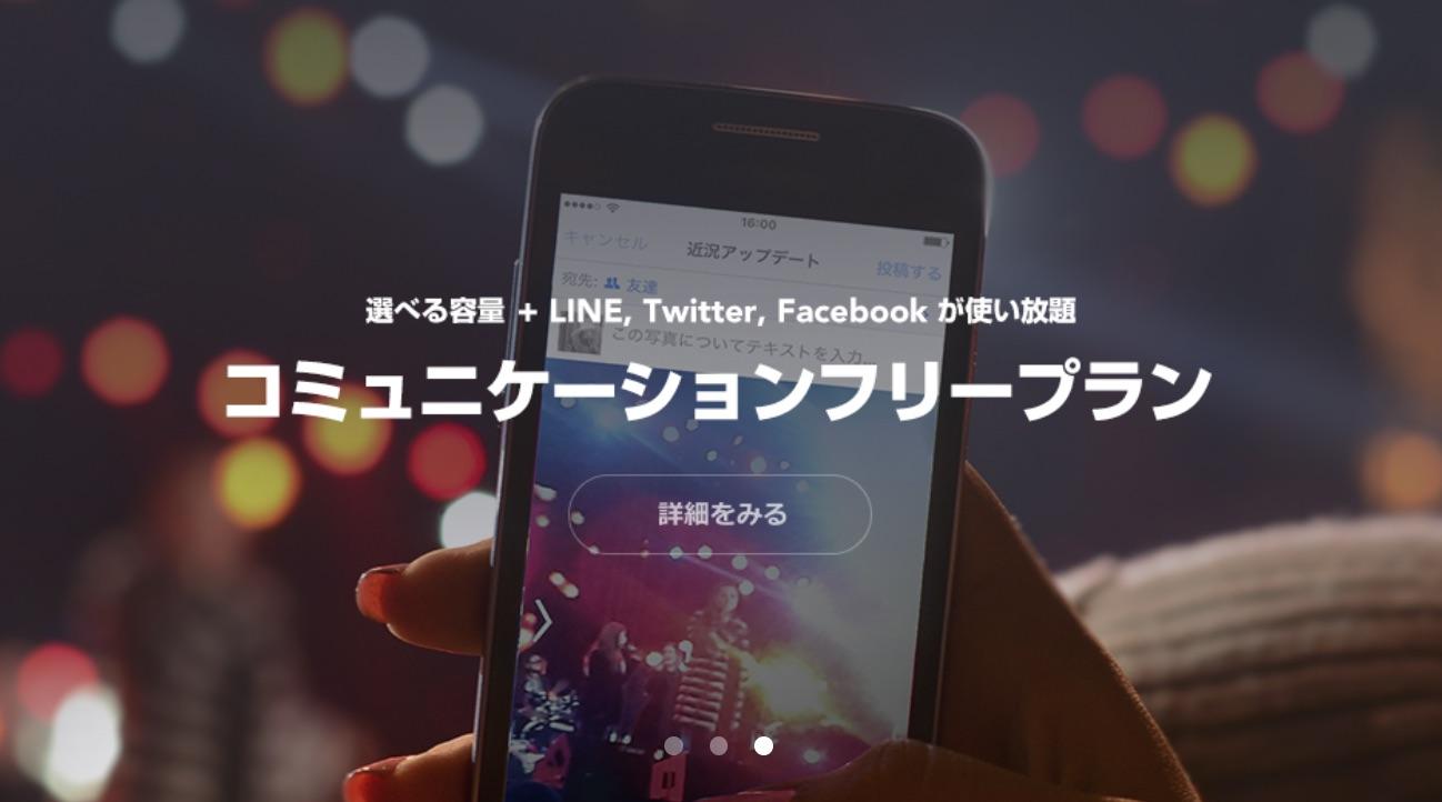 LINE-Mobile-Plan-07