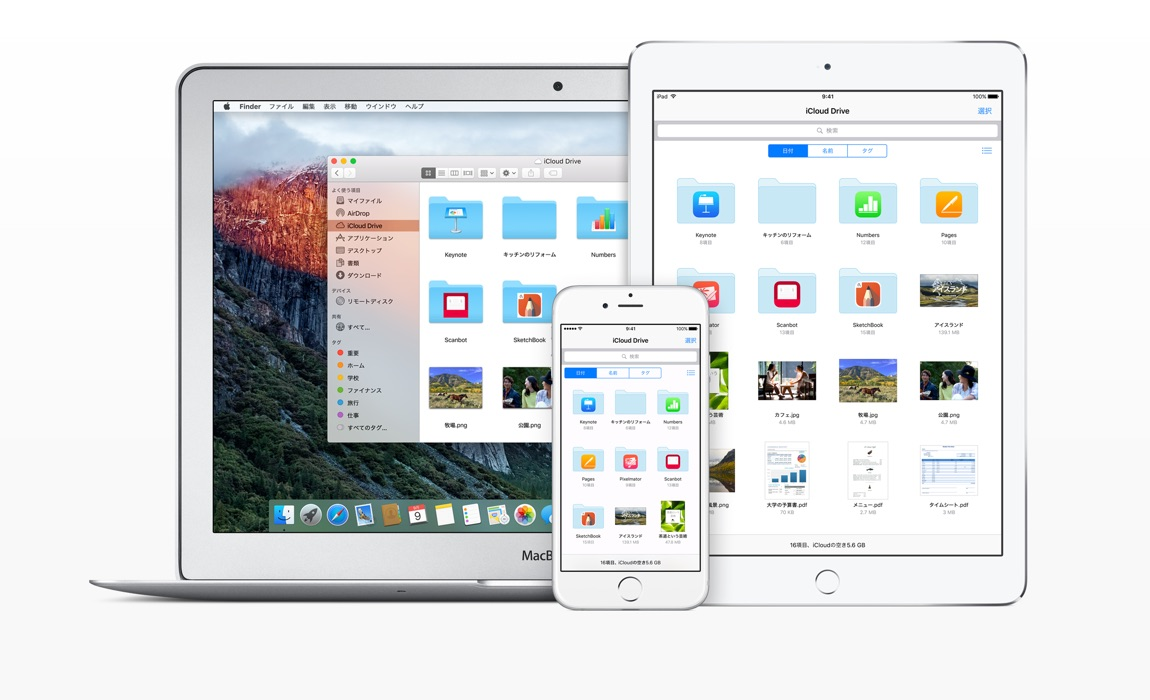 iCloudのストレージプランに2TBが追加!写真や動画ファイルの大容量化でも安心!