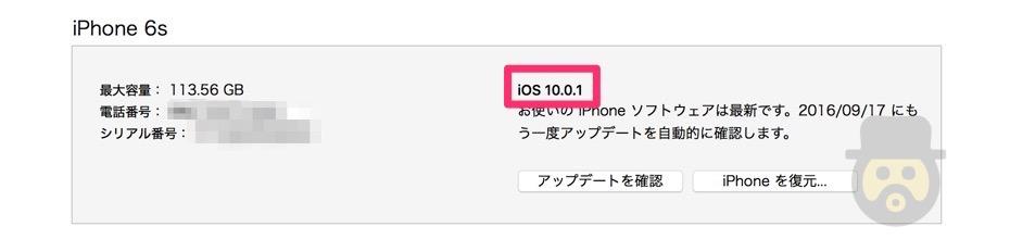 ios10-update-failure-10
