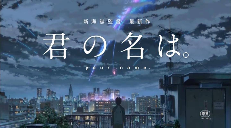 純粋で美し過ぎるアニメ映画「君の名は。」の感想・レビュー【ネタバレ無し】