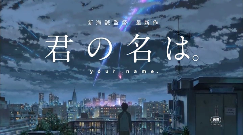 kiminonaha-Review-01
