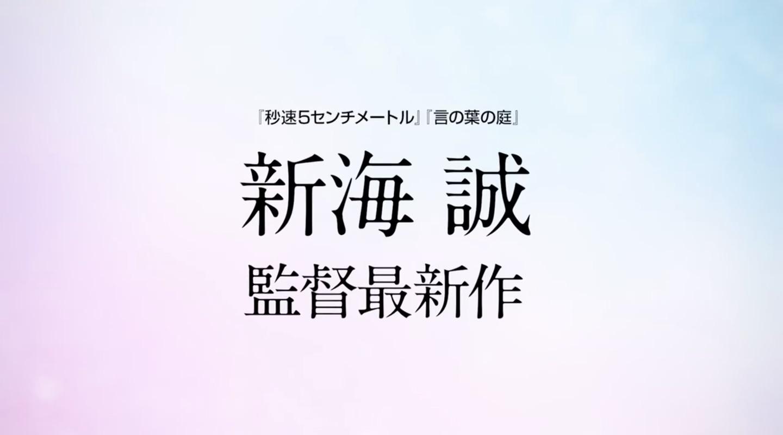 kiminonaha-Review-02