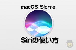 macos-sierra-siri-01
