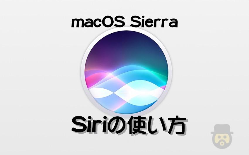 【macOS Sierra】Mac上で使うと便利すぎる「Siri」の使い方を解説!