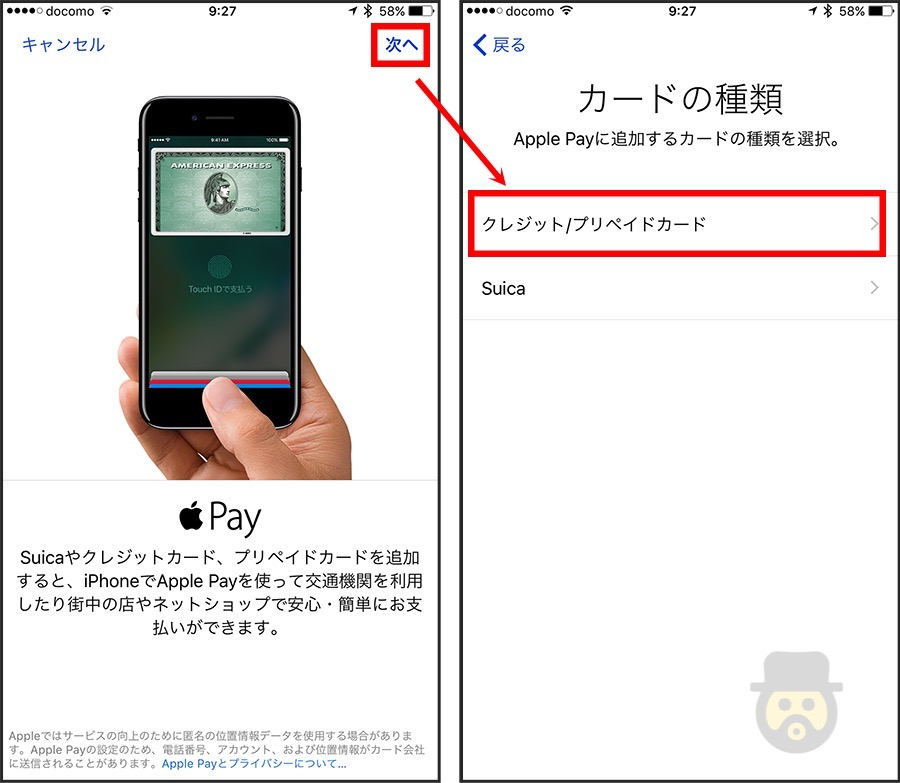 apple-pay-creditcard-registration-03
