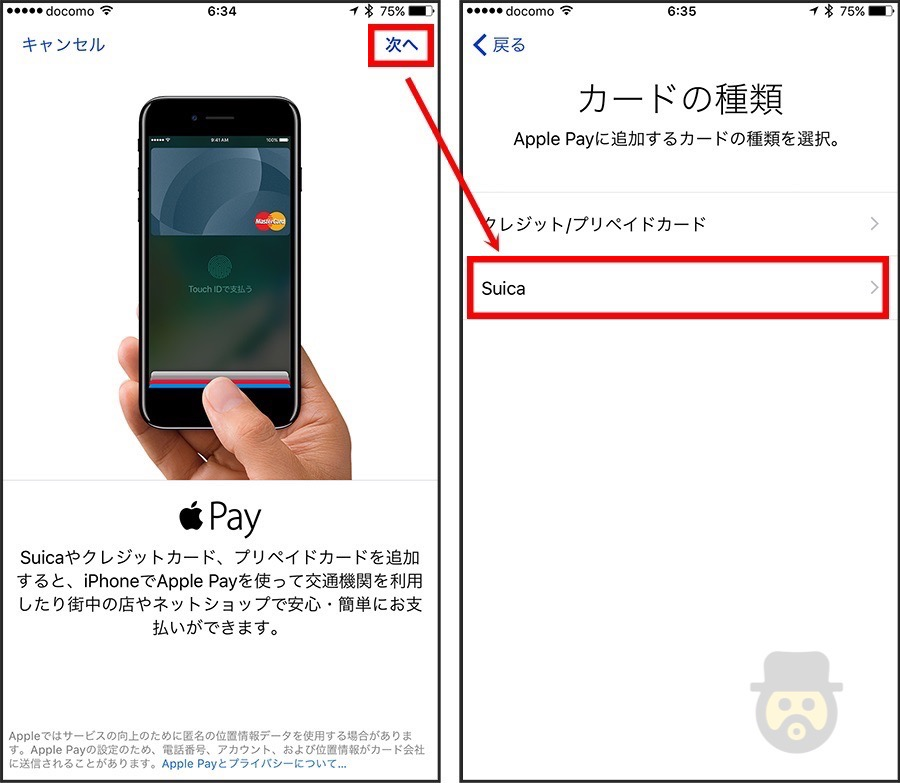 apple-pay-suica-03