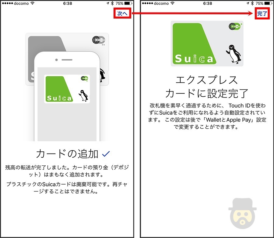 apple-pay-suica-06