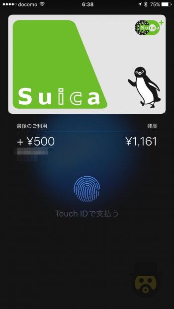 apple-pay-suica-07