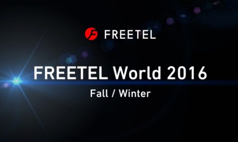 freetel-new-plan-2016-01