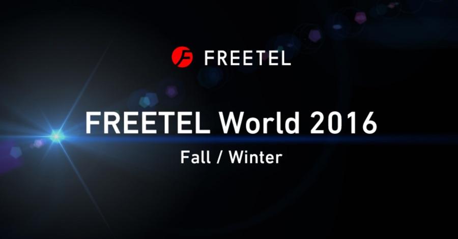 freetel-new-plan-2016-01
