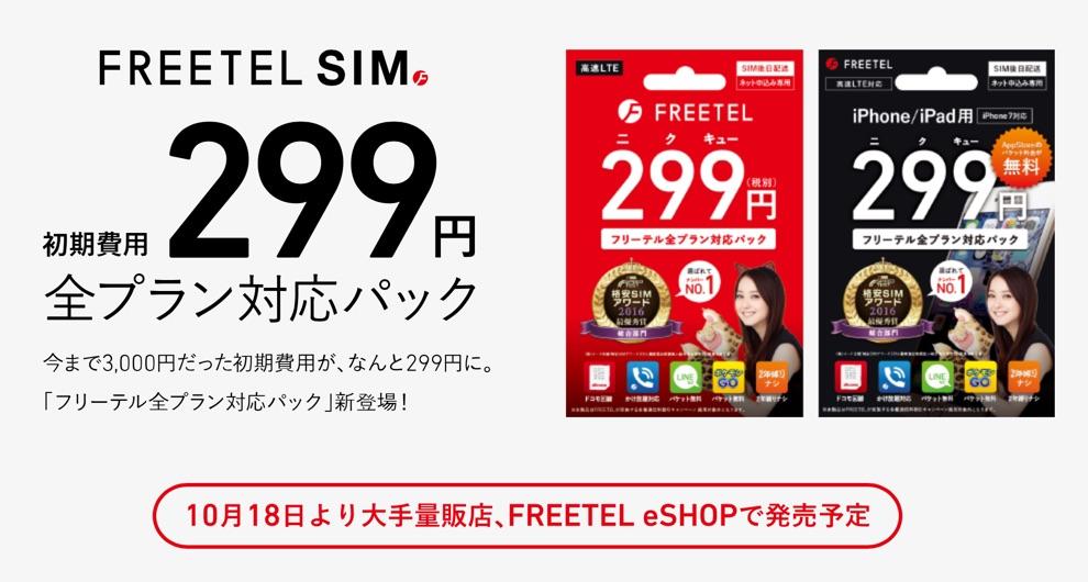 freetel-new-plan-2016-08