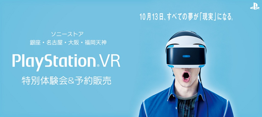 how-to-get-playstation-vr-02