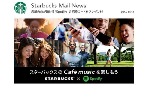 starbucks-spotify-01