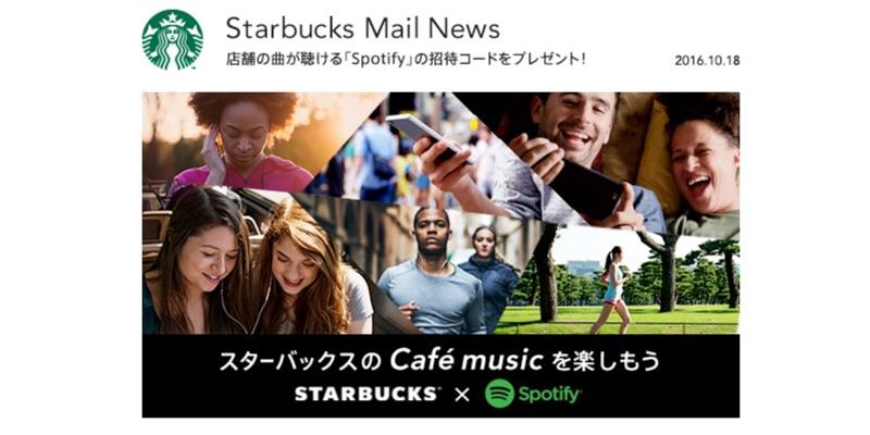 【スタバ会員限定】スターバックス店舗で流れている曲を聴ける「Spotify」招待コードが1万人に当たるキャンペーン開催中!