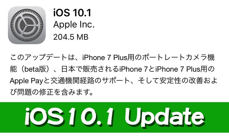Apple Payやポートレートが使える「iOS10.1」が公開!不具合やバグは大丈夫!?