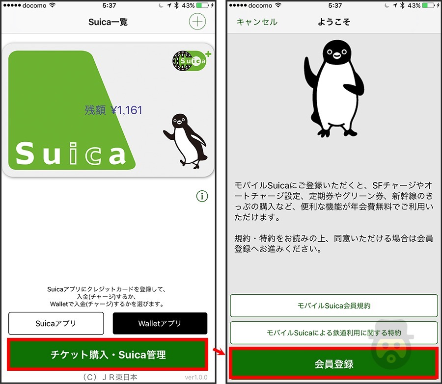 iphone-mobilesuica-registration-03