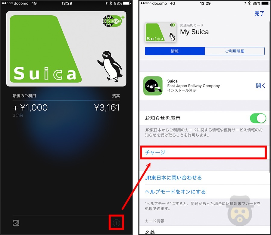 iphone-suica-charge-apple-pay-05